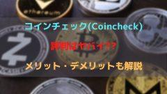 【仮想通貨】コインチェック(Coincheck)の評判は?メリット・デメリットを解説!!