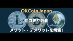 【仮想通貨】オーケーコインジャパン(OKCoinJapan)の評判は高いのか?メリット・デメリットも解説!