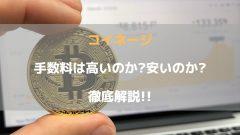 【仮想通貨】コイネージ(COINAGE)の手数料は高いのか??手数料について徹底解説!!