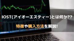 【仮想通貨】「IOST」の特徴とは?基本情報や購入方法なども解説!