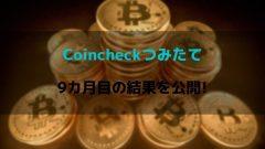 【9カ月目】コインチェック(Coincheck)積み立ての含み益の結果を公開!!