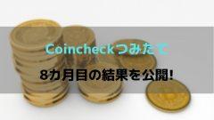 【8カ月目】コインチェック(Coincheck)積み立ての含み益の結果を公開!!