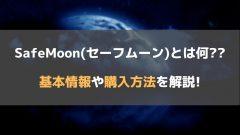 【仮想通貨】「SafeMoon(セーフムーン)」の特徴とは?基本情報や買い方なども解説!