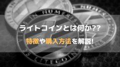 【仮想通貨】「ライトコイン(LTC)」の特徴とは?基本情報や購入方法なども解説!