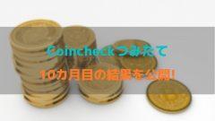【10カ月目】コインチェック(Coincheck)積み立ての含み益の結果を公開!!