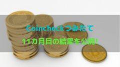 【11カ月目】コインチェック(Coincheck)積み立ての含み益の結果を公開!!
